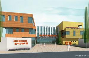 嵊州经济开发区中心幼儿园